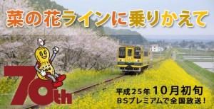 NHK千葉放送局スタッフ日誌より引用